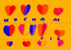 Kartki - Walentynki - Kartka pocztowa 005